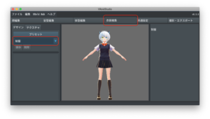 VRoid Studio0.5.0 1−10