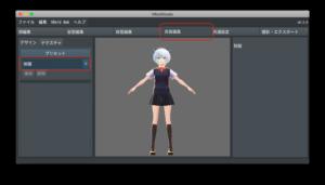 VRoid Studio0.5.0 1−10