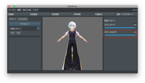 VRoid Studio0.5.0 1−12
