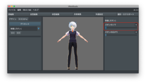VRoid Studio0.5.0 1−13