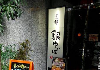 【グルメ】蔵前でランチを食べる〜京都銀ゆば 浅草蔵前店