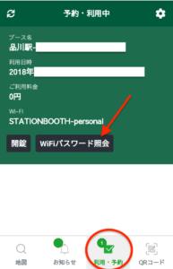 STATION WORK1−17