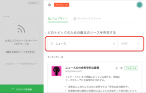 feedly 検索