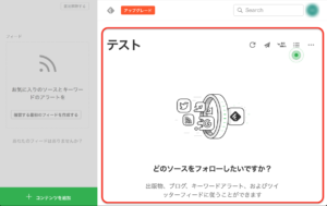 feedly フィード作成後