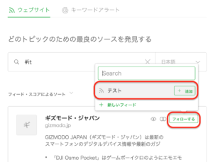 Feedly フォローする