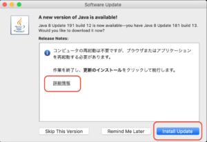 Javaバージョンアップのアラーム