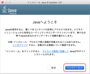 Javaインストール1