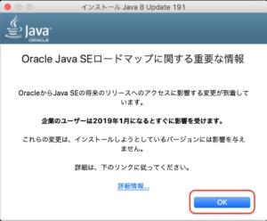 Javaアップデート2