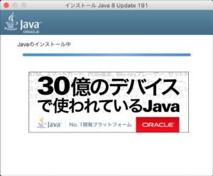 Javaアップデート3