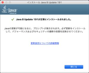 Javaバージョンアップ完了