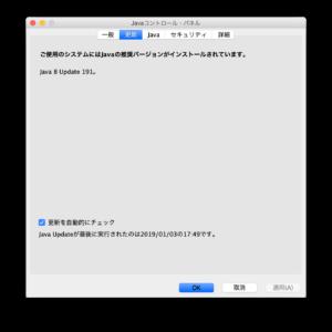 【Mac】突然に来た!Javaのバージョンアップに関して