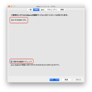 Javaコントロールパネルー更新