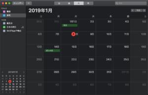 Spotlight カレンダー
