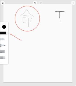 Google描画キャンバス 鉛筆