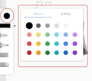 Google描画キャンバス パレット