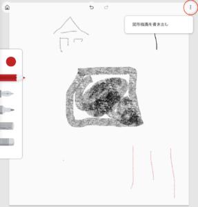 Google描画キャンバス ダウンロード