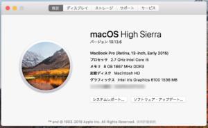 macバージョンダウン バージョン確認