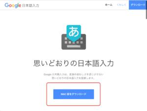 Google日本語入力 ページ