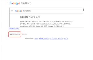Google日本語入力 ダウンロード開始