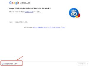 Google日本語入力 ダウンロード中