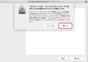 Google日本語入力 ツール起動