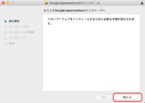 Google日本語入力 ツール開始1