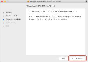 Google日本語入力 ツール開始2