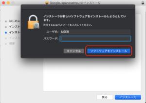 Google日本語入力 ツール開始3