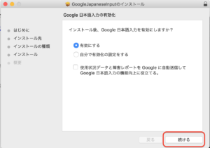 Google日本語入力 インストール完了