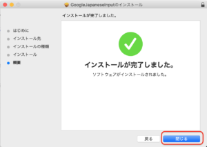 Google日本語入力 インストール完了後