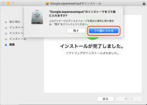 Google日本語入力 ツールゴミ箱