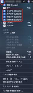 Google日本語入力 表示