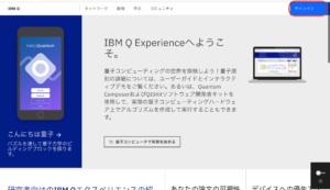 IBM Quantum Computing ログイン