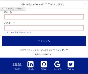 IBM Quantum Computing サインインおこなう