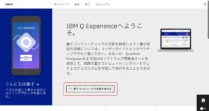 IBM Quantum Computing ログイン後
