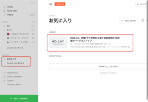 Feedly ボード確認