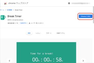 Break Timer 追加前
