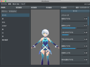 VRoid Studio  v0.5.2 ~ v0.5.2-p1  開く