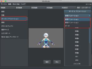 VRoid Studio  v0.5.2 ~ v0.5.2-p1  男性女性アニメーション