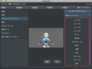 VRoid Studio  v0.5.2 ~ v0.5.2-p1  女性アニメーション