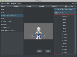 VRoid Studio  v0.5.2 ~ v0.5.2-p1  男性アニメーション
