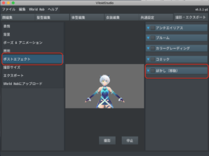 VRoid Studio  v0.5.2 ~ v0.5.2-p1  ぼかし