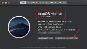 macOS Mojave10.14.3 現バージョンの確認中