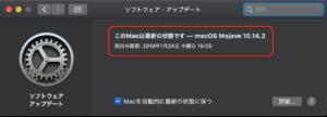 macOS Mojave10.14.3 アップデートの有無