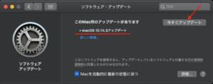 macOS Mojave10.14.3 アップデート情報