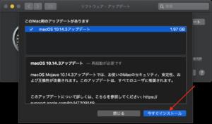 macOS Mojave10.14.3 アップデートこれから行う