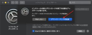 macOS Mojave10.14.3 アップデートのまだ準備