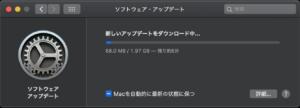 macOS Mojave10.14.3 ダウンロード中