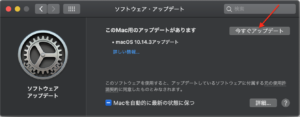 macOS Mojave10.14.3 今すぐアップデート