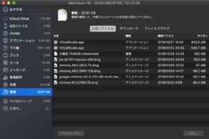 Macの処理が重い 削除